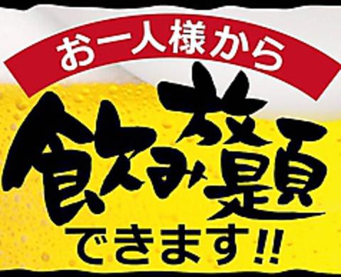 【一名様からOK】2時間飲み放題2000円(別)
