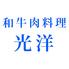 焼肉 光洋のロゴ