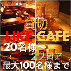 ライクカフェ LikE Cafeの雰囲気1
