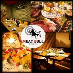 肉バル 個室 ミートブル MEATBULLの写真