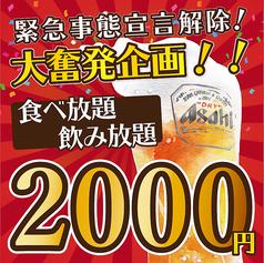 食いだをれ 錦糸町駅前店の写真