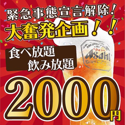 【錦糸町駅徒歩2分】お通し、チャージ一切なし!激安居酒屋!