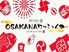 OSAKANA オサカナ ワッショイのロゴ