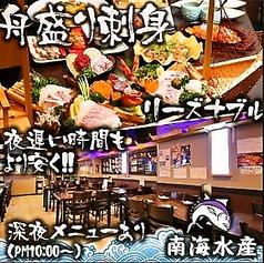 韓国料理 南海水産 新大久保店の写真