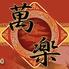 中華料理萬楽のロゴ