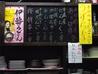 串かつ本舗 一八のおすすめポイント2
