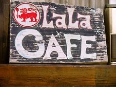 LaLaカフェの写真