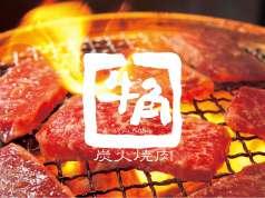 牛角 南郷15丁目店 炭火焼肉の特集写真