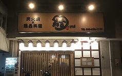 炭火焼×逸品料理 結 yuiの特集写真