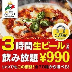 炭リッチ 札幌駅 道庁前北4条店の写真