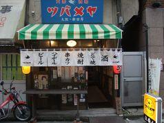 大衆酒場 ツバメヤ 広島の写真