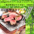 料理メニュー写真イーウエストコートでしか食べれない牛肉のタリアータ200g(カットステーキ)~焼き野菜のマリネ付~