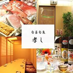 旬菜旬魚 孝しの写真