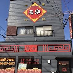 中華料理萬楽の写真