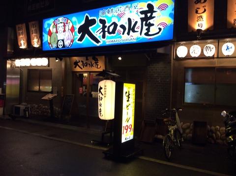 大和水産 福島店