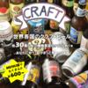 Craft Beer Blust