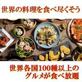 神戸クック ワールドビュッフェ 郡山店のおすすめ料理3
