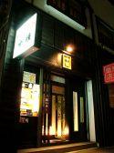 極上生ラム 十鉄 本店の雰囲気3