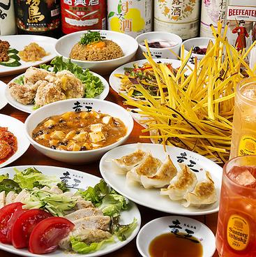 I Love Gyoza アキバの竜王 秋葉原総本店のおすすめ料理1