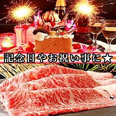 肉庵 和食の故郷 高崎本店の特集写真