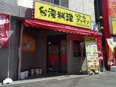 台湾料理リトルチャイナ