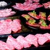 焼肉 ため吾朗のおすすめポイント1