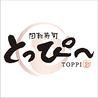 回転寿司とっぴ~ イオン岩見沢店のおすすめポイント3