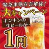和牛大衆酒場 SAKABA 渋谷バル 八王子