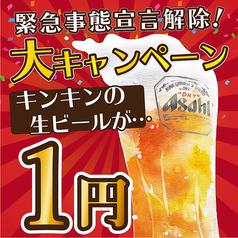 和牛大衆酒場 SAKABA 渋谷バル 八王子の写真