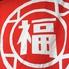 焼肉 福福 京橋店のロゴ