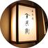 寿司處 金兵衛のロゴ