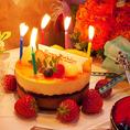誕生日・記念日にはケーキでお祝い。サプライズ演出のご相談も承ります。忘れられない思い出に残るご宴会となるよう、スタッフ一同とっておきのおもてなしでお待ちしております。