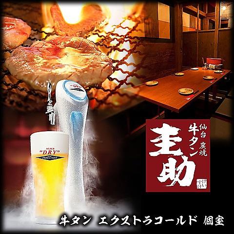 門前仲町 個室 貸切 居酒屋 牛タン しゃぶしゃぶ 日本酒 昼宴会 飲み放題 食べ放題