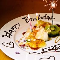 ■誕生日・記念日に◎コース予約時プレートプレゼント★