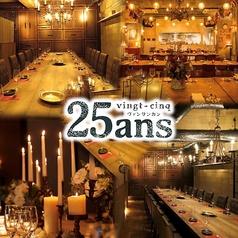 肉バル ヴァンサンカン 25ans 栄の写真