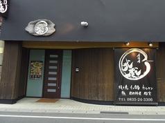 武蔵防府店の写真