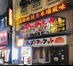 氷花餃子 本店の写真