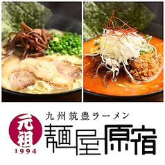 九州筑豊ラーメン 元祖麺屋原宿 名古屋金山店の写真