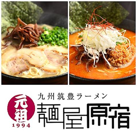 金山駅スグ!混ぜ物一切なしの100%濃厚豚骨スープと細麺が相性抜群!