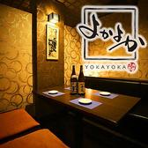 よかよか YOKAYOKA 長崎思案橋店の写真