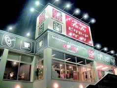 自遊空間 浜松萩丘店の写真