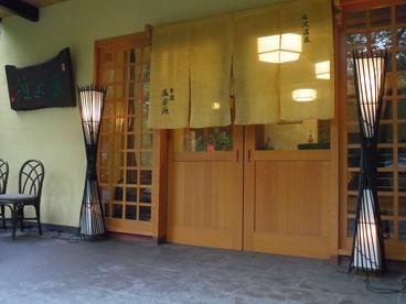 七沢温泉旅館 盛楽苑の雰囲気1