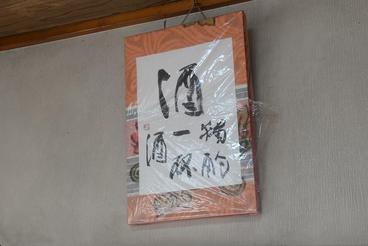 菊屋 北成島店の雰囲気1