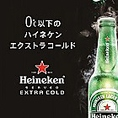 キンキンの冷た~いビールが美味しい!ハイネケンエクストラコールドございます!!ぜひ当店自慢のお料理と一緒にお楽しみください♪