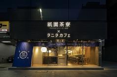 祇園茶寮×タニタカフェ R 名古屋駅店の雰囲気1