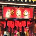 料理、店内も中国の本店を再現しました!