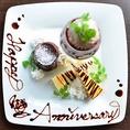 Happy Anniversary★結婚記念日などお二人の大切な一日のお祝いに…