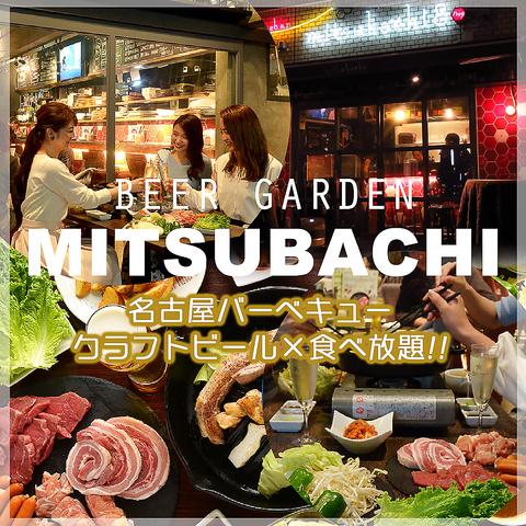 【新登場!!】食べ放題焼肉ミツバチビアガーデン♪名古屋駅徒歩5分!
