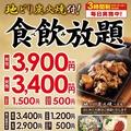 丹波黒どり農場 岡山駅前店のおすすめ料理1