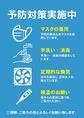 ◆入店時の検温にご協力をいただきます。検温の際37.5以上、もしくは体調不良の症状がある際には入店をお断りさせていただく場合がございます。◆手袋をお配り致します。手袋を装着の上でお料理をお取りください。◆各卓にアルコール消毒液を置かせて頂きます。こまめな除菌の徹底を宜しくお願い致します。